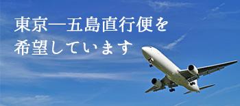 東京─五島直行便を希望しています