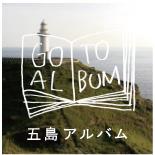五島アルバム