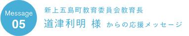 新上五島町教育委員会教育長 道津利明様からのメッセージ