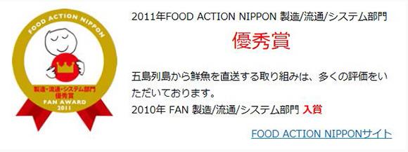 food_aword