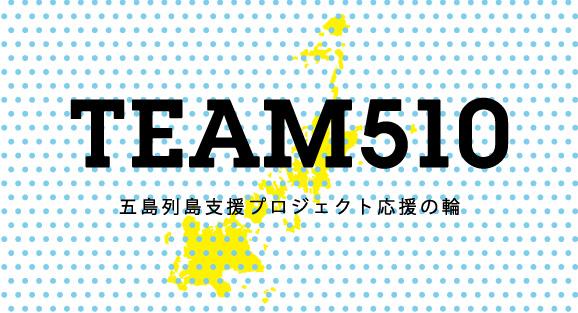 team510_03