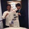 赤坂離宮 代表取締役総料理長 譚彦彬様