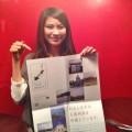 五島列島支援プロジェクトキャンペーンガール モデル 本山友理さん