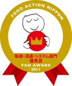 2011年FOOD ACTION NIPPON 製造・流通・システム部門にて優秀賞を受賞。
