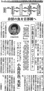 長崎新聞 経済面掲載 2011年12月16日