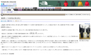読売新聞 ON LINE 掲載