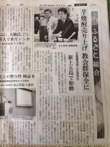 長崎新聞掲載