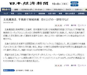 日本経済新聞 ON LINE 掲載