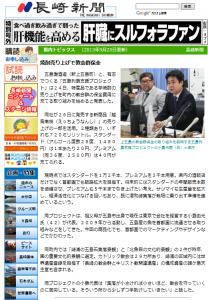 長崎新聞 ON LINE 掲載