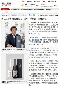 朝日新聞 ON LINE 掲載