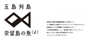 奈留島ロゴ