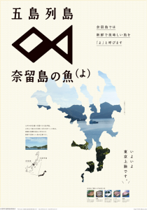 奈留島ポスター