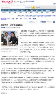 yahoo news 掲載