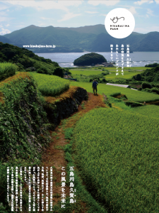hisakajimafirm_flyer