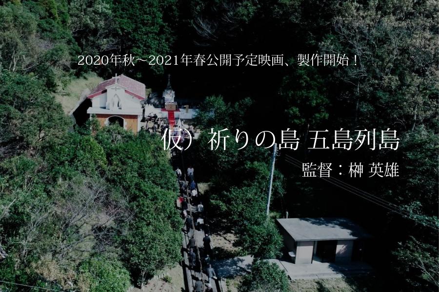映画告知「祈りの島 五島列島」